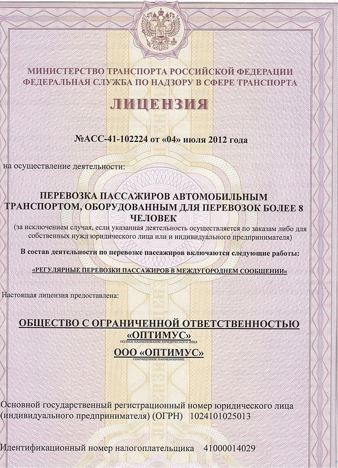 http://autobuspk.ru/files/licenziya.jpg