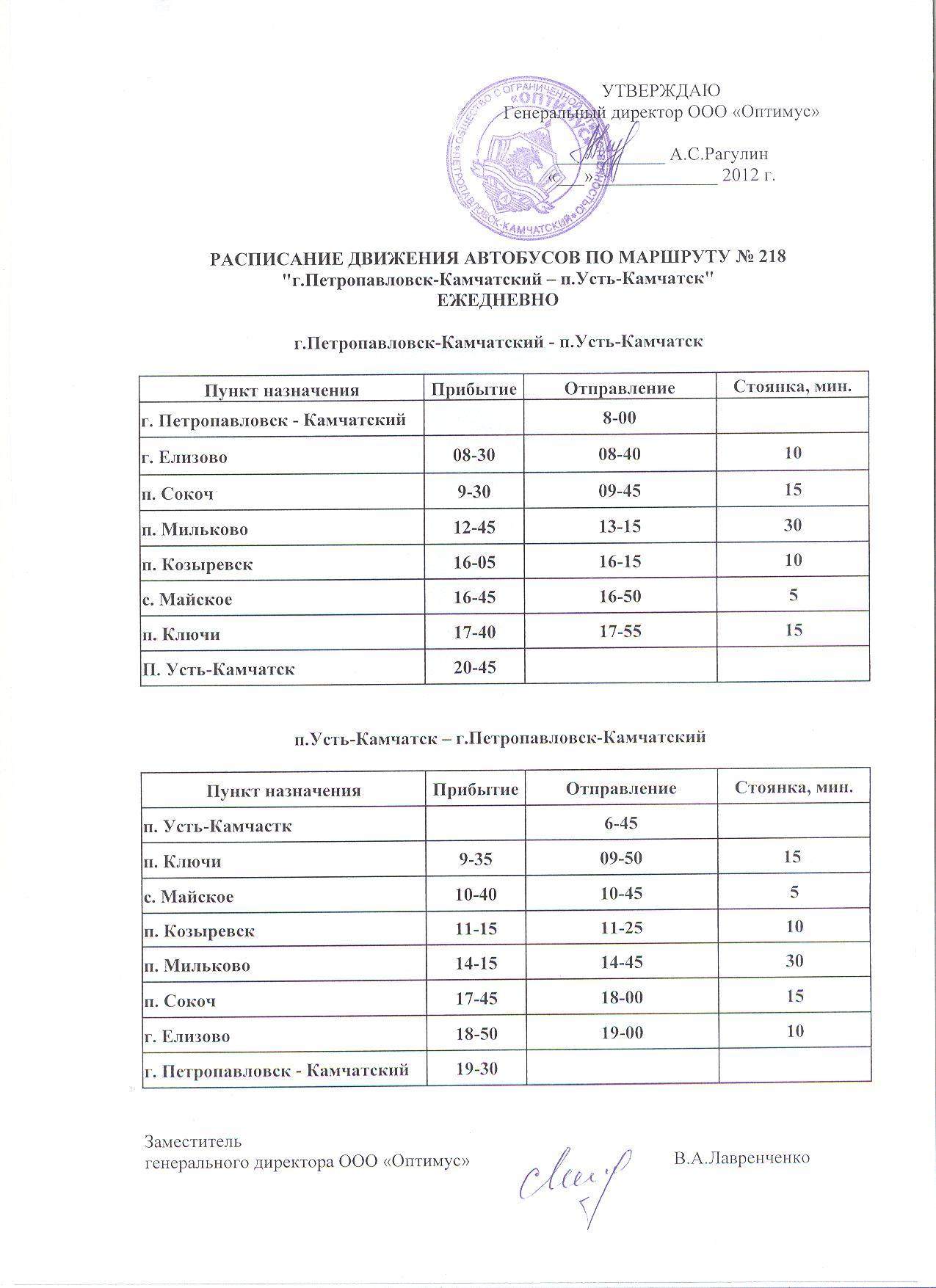 http://autobuspk.ru/files/raspisanie_001.jpg