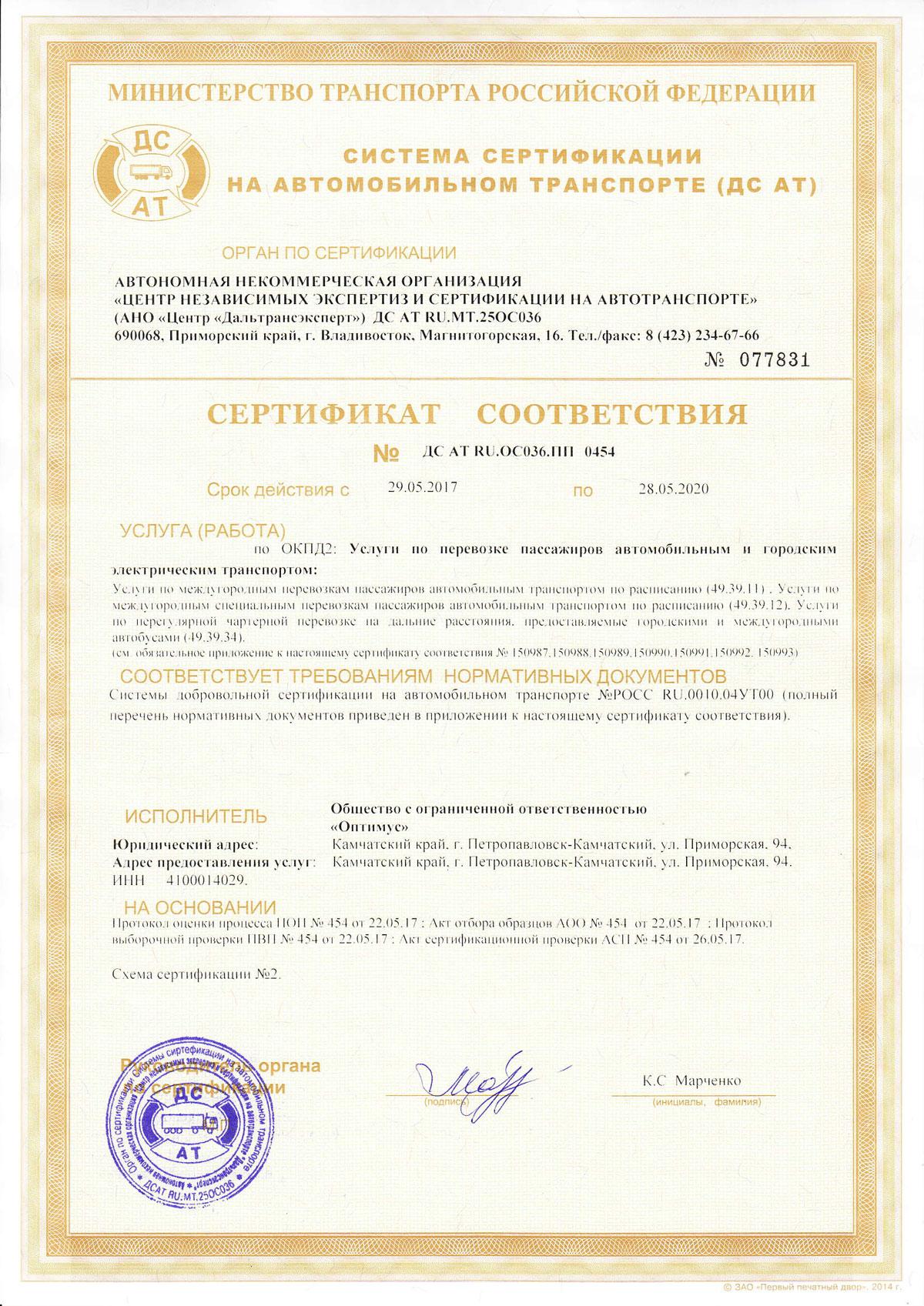 http://autobuspk.ru/files/sertifikat_sootvetstviya.jpg